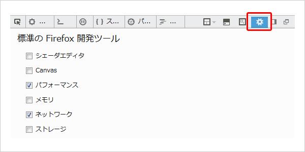 Firefox開発ツールオプション