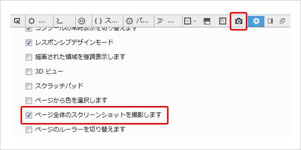 Firefoxスクリーンショットツール