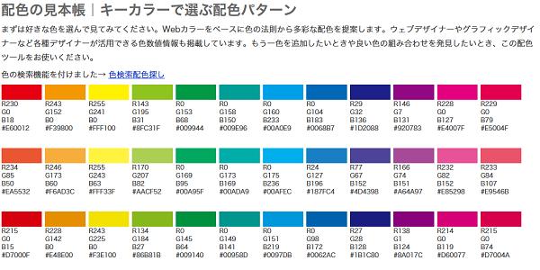 配色の見本帳|キーカラーで選ぶ配色パターン