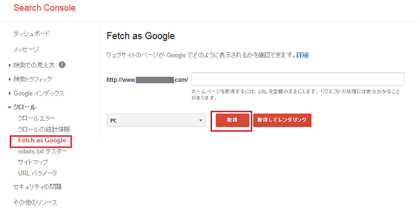 Fetch as Google画面