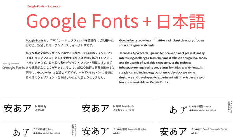 語 グーグル フォント 日本 全標準フォント一覧 /