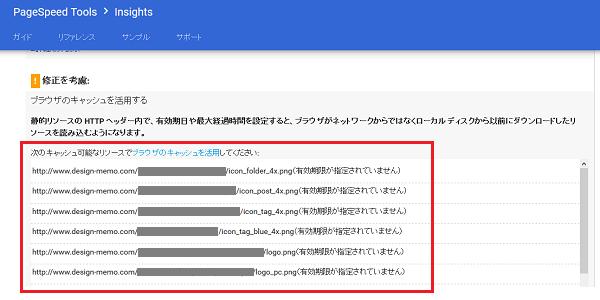 PageSpeed Insightsによる表示速度計測