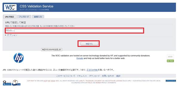 W3C CSSファイルチェックツール