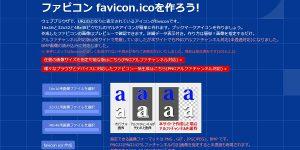 ファビコン作成ツール