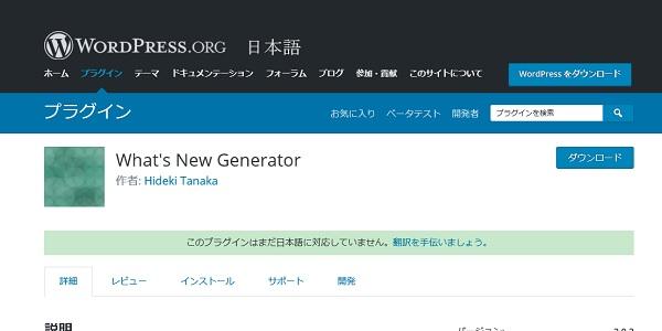 WordPressプラグイン「What's New Generator」