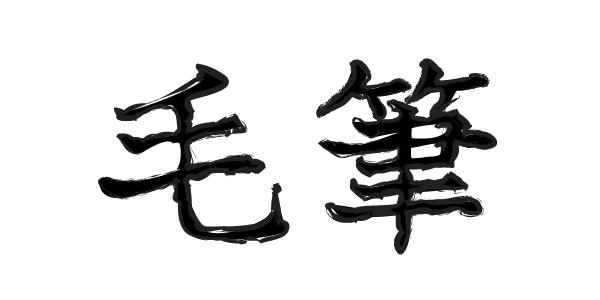 筆文字の完成