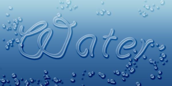 水のような質感の文字の完成