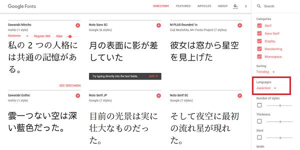 Google Fontsの言語を日本語にする