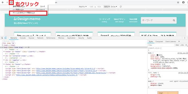 Chromeでキャッシュを削除して最新のデータを読み込む方法