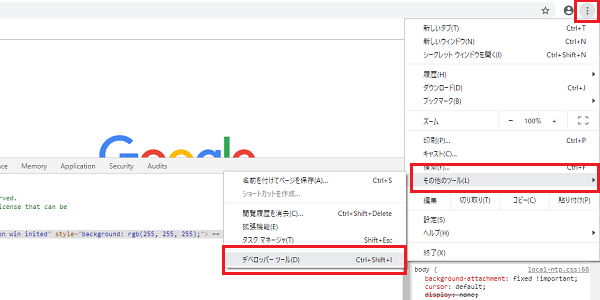 Chromeのデベロッパーツールの開き方