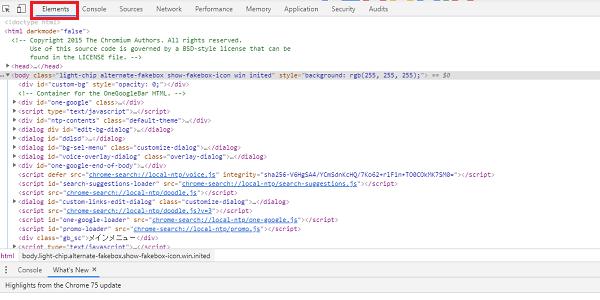 Chromeのデベロッパーツールの使い方