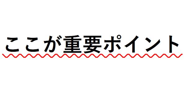 CSSで波線をつけて文字を強調する