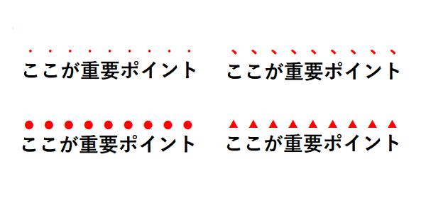 記号を使って文字を強調する