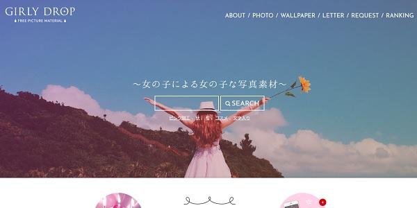 フリー素材サイトの「GIRLY DROP(ガーリードロップ)」