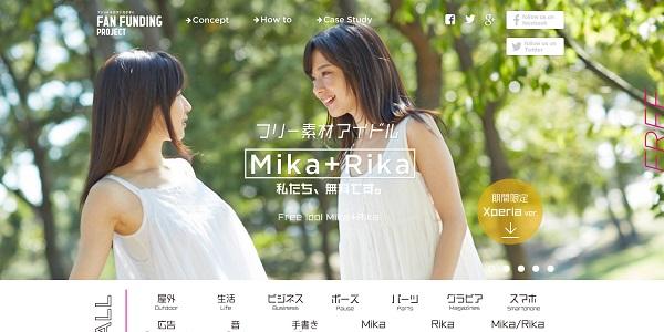 フリー素材サイトの「フリー素材アイドル MIKA RIKA」