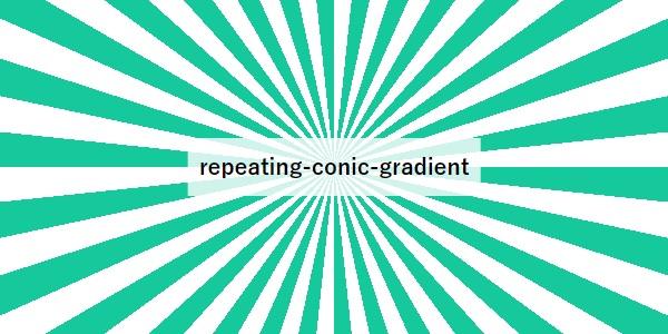 CSSの円錐グラデーションを使った集中線の描画