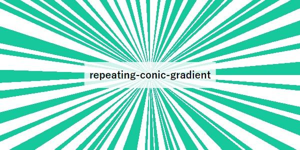 円錐グラデーションを重ねてランダムな線を描画