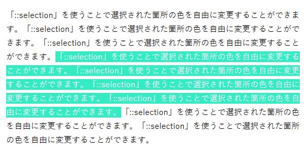 「::selection」を使って選択されたテキストの色を変える