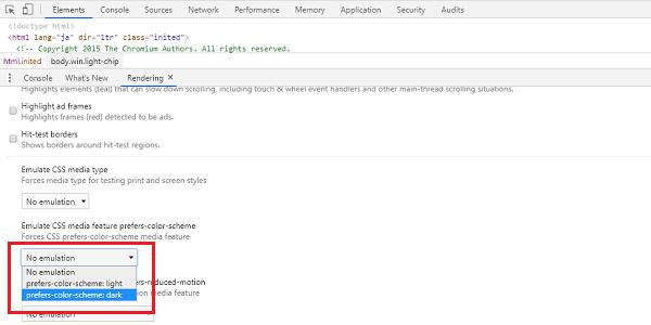 Chromeを使ってダークモードに切り替える方法