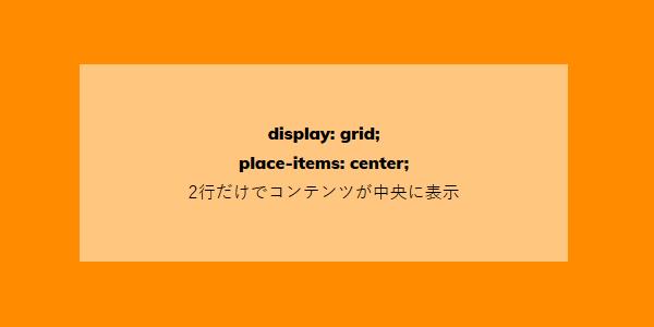 CSS Gridを使って要素を中央に表示