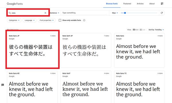 Googleフォントで使用したいフォントを検索