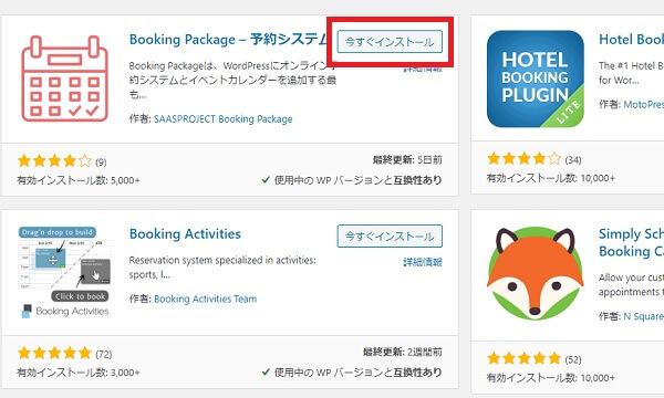 WordPress予約システムプラグイン「Booking Package」