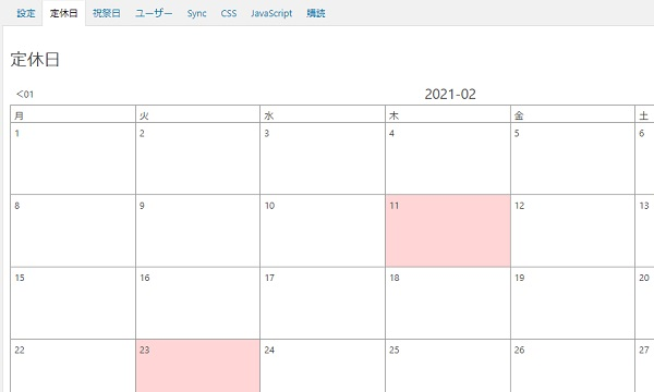Booking Packageの定休日設定