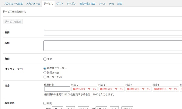 Booking Packageのカレンダー設定